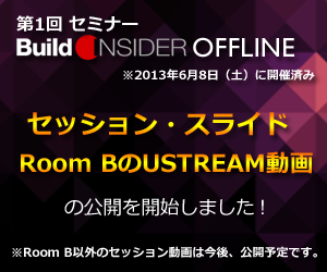 Build Insider Offline Event