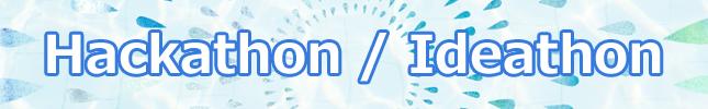 Co-Creation(共創)を生み出す新たな手法「ハッカソン&アイデアソン」(前編)