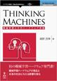 Thinking Machines ― 機械学習とそのハードウェア実装