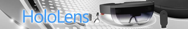 HoloLens開発入門(2)