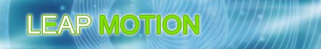連載:Leap Motion開発入門(C#編)