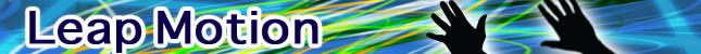 Leap Motion実用サンプル(Visual Basic編)