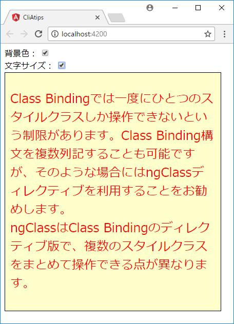 複数のスタイルクラスをまとめて操作するには?(ngClass) | Angular TIPS