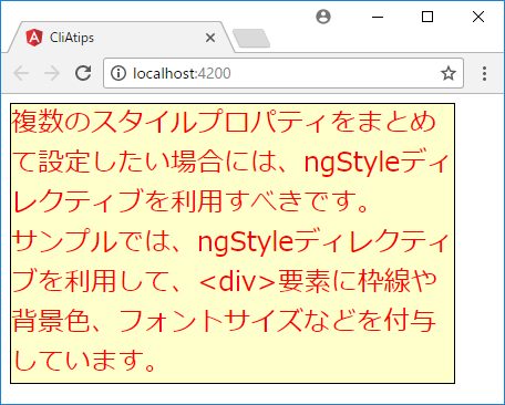 複数のスタイルプロパティをまとめて操作するには?(ngStyle) | Angular TIPS