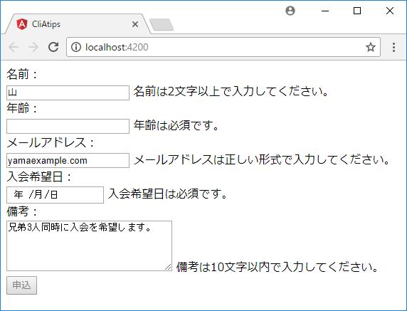 入力フォームに検証機能を実装するには?(form/input) | Angular TIPS