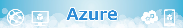 Microsoft Azure(旧称:Windows Azure)概説(2016年10月版)