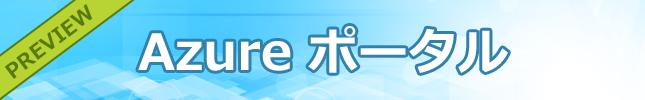 Microsoft Azure最新機能(2014年5月)