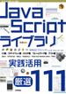 JavaScriptライブラリ実践活用[厳選111]