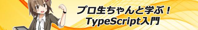 プロ生ちゃんと学ぶ! TypeScript入門(1)