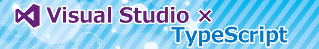 連載:Visual StudioユーザーのためのTypeScript入門(2)