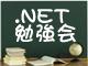 .NETエンジニアのための定期勉強会(Sansan主催)レポート