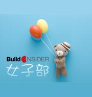 Build Insider 女子部