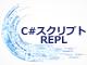 特集:Visual Studio 2015 Update 1の注目C#機能