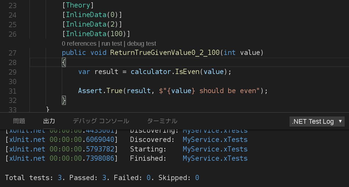 .NET Coreで単体テストを行う | C#による.NET Core入門(7)