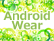 Android Wearアプリケーション開発(1)