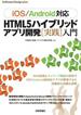[iOS/Android対応]HTML5ハイブリッドアプリ開発[実践]入門