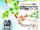 書籍転載:[iOS/Android対応]HTML5ハイブリッドアプリ開発[実践]入門(10)