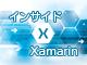 インサイドXamarin(14)