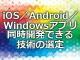 マルチデバイスアプリ開発プラットフォームの選定