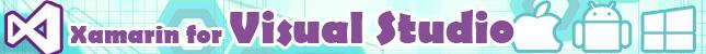 Xamarin for Visual Studio概説(後編)