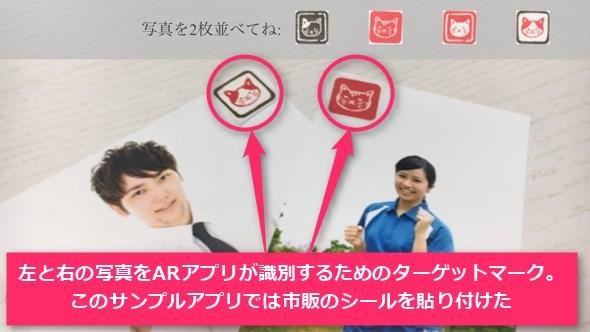 サンプルアプリのカメラビューで写真を表示する