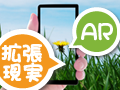 Wikitude SDKで「AR(拡張現実)」スマホアプリをお手軽開発[PR]