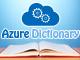Azure逆引きリファレンス[PR]