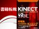 書籍転載:KINECT for Windows SDKプログラミング Kinect for Windows v2センサー対応版(1)