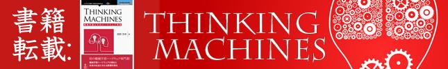書籍転載:Thinking Machines ― 機械学習とそのハードウェア実装(3)