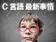 C言語の最新事情を知る(4)