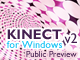 新型Kinect for Windows v2 Public Previewプログラミング入門(7)