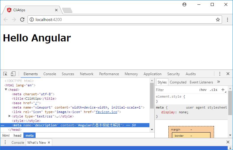 コンポーネントからページのメタ情報を操作するには?(Meta) | Angular TIPS