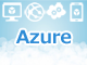 Microsoft Azure(旧称:Windows Azure)概説(2017年2月版)