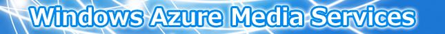 特集:Azureメディアサービスを利用したストリーミング配信(後編)