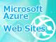 いまさら聞けない最新Microsoft Azure