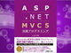 書籍転載:ASP.NET MVC 5 実践プログラミング