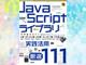 書籍転載:JavaScriptライブラリ実践活用[厳選111]