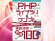 書籍転載:PHPライブラリ&サンプル実践活用[厳選100]