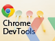 Google Chrome Developer Tools(DevTools)入門