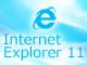 特集:Windows 8.1標準ブラウザー「IE11」正式版での注意点