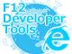 Internet ExplorerのF12開発者ツールの使い方