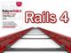 書籍転載:Ruby on Rails 4アプリケーションプログラミング