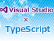 Visual StudioユーザーのためのTypeScript入門(1)