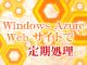 特集:Azure上での高度な定期処理の実現